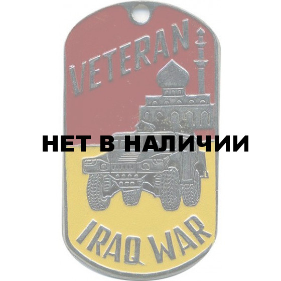 Жетон 9-19 VETERAN IRAQ WAR металл