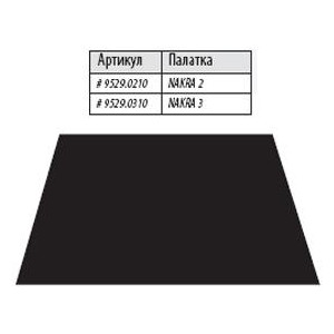 Дно под тамбур палатки Nakra 3 Ground Sheet Nakra 3 9529.0310