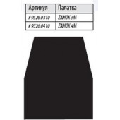 Дно под тамбур палатки Zamok 3M Ground Sheet Zamok 3M 9526.0310
