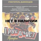 Средство Трубочист ТР50 от сажи и копоти