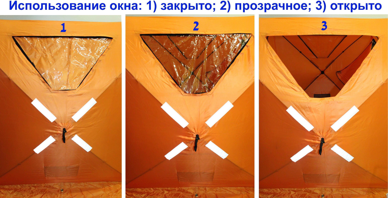палатки кубы для зимней рыбалки в екатеринбурге