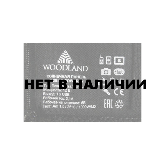 Солнечная панель портативная Woodland Mobile Power 12W