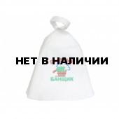 Шапка для сауны Главный Банщик БВ053