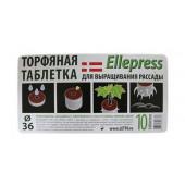 Торфяные таблетки Ellepress d36мм по 10шт.