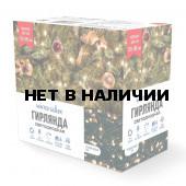 Светодиодная гирлянда (теплый бел. свет) Winter Glade CB550 для улицы и дома 1100 см