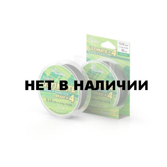 Леска плетеная Allvega Ultimate 92м 0,18мм (11,3кг) темно-зеленая