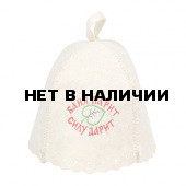Шапка для бани Hot Pot Баня парит силу дарит (войлок) 41169