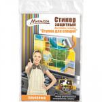 Стикер защитный на кафель Marmiton Ступка для специй 45х75 см 17103