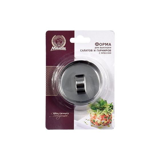 Форма с прессом Marmiton для выкладки салатов и гарниров, круглая 8х4 см 17095
