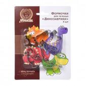 Формочки для печенья Marmiton Динозаврики нержавеющая сталь 4 шт 17062