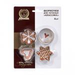 Формочки для печенья Marmiton Классика нержавеющая сталь 4 шт 17060