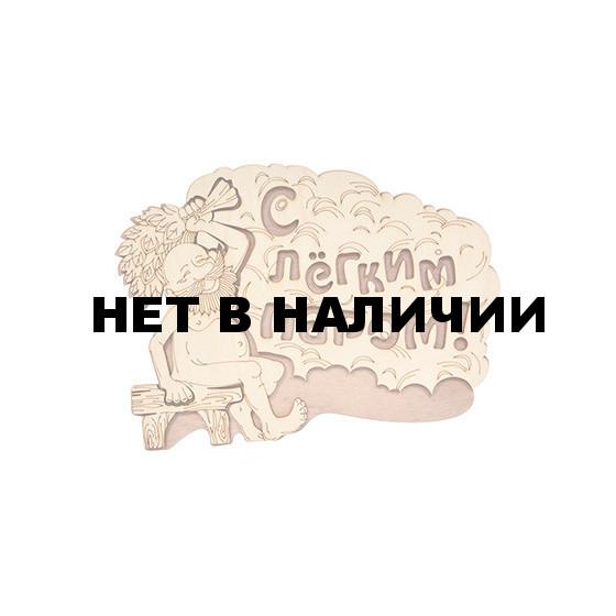 Табличка Банные Штучки С лёгким паром береза 27х21 см 32331