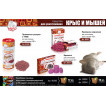 Приманка зерновая Help для уничтожения крыс и мышей 100 г 80262