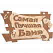 Табличка Банные Штучки Самая лучшая баня, береза 29х18 см 32322