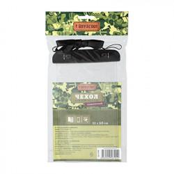 Чехол герметичный Boyscout для мобильного телефона и документов 11х20 см 61496