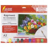 Картина по номерам А3 Остров Сокровищ Цветы в корзине 661615