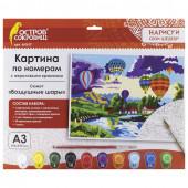 Картина по номерам А3 Остров Сокровищ Воздушные шары 661617