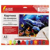 Картина по номерам А3 Остров Сокровищ Подводный мир 661631