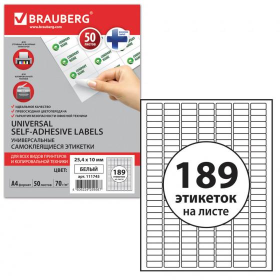 Этикетка самоклеящаяся Brauberg 25,4х10 мм 50 листов по 189 шт белая 111745