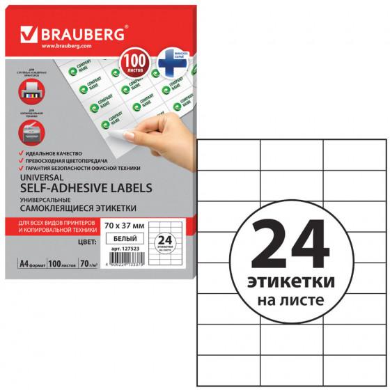 Этикетка самоклеящаяся Brauberg 70х37мм 100 листов по 24 шт белая 127523