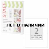 Этикетка самоклеящаяся Staff Everyday 210х148 мм 100 листов по 2 шт белая 111833