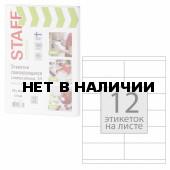Этикетка самоклеящаяся Staff Everyday 105х48 мм 100 листов по 12 шт белая 111837