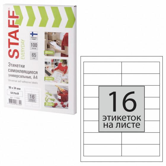 Этикетка самоклеящаяся Staff Everyday 99х34 мм 100 листов по 16 шт белая 111840