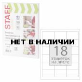 Этикетка самоклеящаяся Staff Everyday 66,7х46 мм 100 листов по 18 шт белая 111841