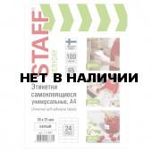 Этикетка самоклеящаяся Staff Everyday 70х37 мм 100 листов по 24 шт белая 111843