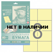 Этикетка самоклеящаяся Lomond 105х74,3 мм 50 листов по 8 шт желтая 2130045