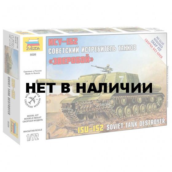 Сборная модель Звезда САУ советская ИСУ-152 Зверобой (1:72) 5026