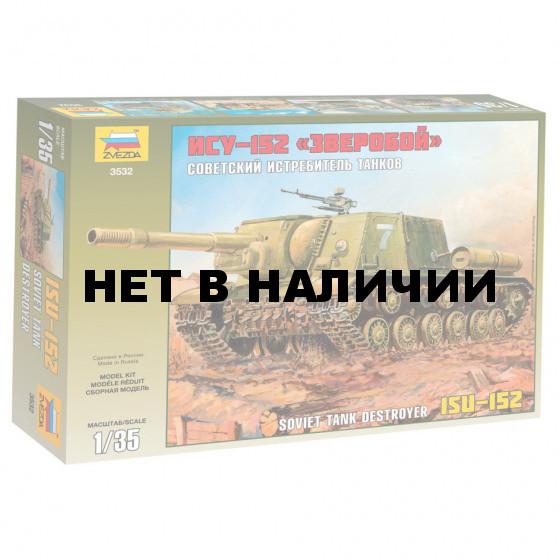 Сборная модель Звезда САУ советская ИСУ-152 Зверобой (1:35) 3532