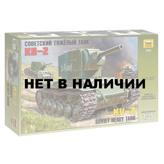 Сборная модель Звезда Танк тяжелый советский КВ-2 (1:35) 3608