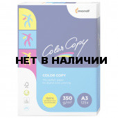 Бумага для цветной лазерной печати Color Copy А3, 350 г/м2, 125 листов