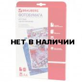 Фотобумага для струйной печати Brauberg А4, 230 г/м2, 50 листов, односторонняя матовая 362881