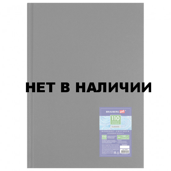 Скетчбук A4 Brauberg Art Classic 110 листов, 100 г/м2, слоновая кость 128957