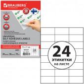 Этикетка самоклеящаяся Brauberg 70х37 мм 50 листов по 24 шт белая 126471