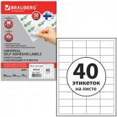 Этикетка самоклеящаяся Brauberg 485х254 мм 50 листов по 40 шт белая 126472