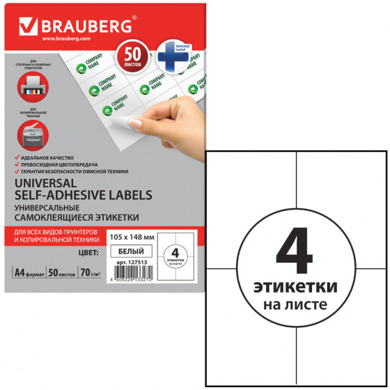 Этикетка самоклеящаяся Brauberg 105х148 мм 50 листов по 4 шт белая 127513