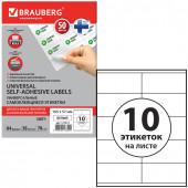 Этикетка самоклеящаяся Brauberg 105х57 мм 50 листов по 10 шт белая 127515