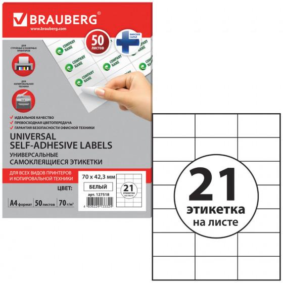 Этикетка самоклеящаяся Brauberg 70х423 мм 50 листов по 21 шт белая 127518