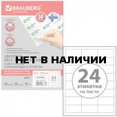 Этикетка самоклеящаяся Brauberg 646х338 мм 50 листов по 24 шт белая 127519