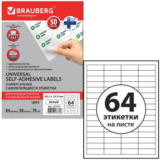 Этикетка самоклеящаяся Brauberg 483х169мм 50 листов по 64 шт белая 127520