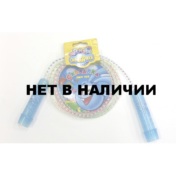 Скакалка Смешарики со шнуром-радугой Крош SMFI 105