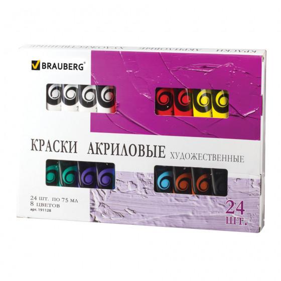 Краски акриловые художественные Brauberg Art Classic 8 цветов по 75 мл 24 шт 191128