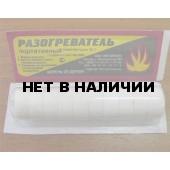 Разогреватель портативный №1