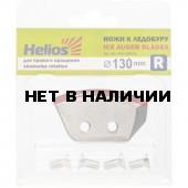 Ножи для ледобура Helios 130R полукруглые, правое вращение NLH-130R.SL