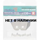 Ножи для ледобура Helios 130R полукруглые, мокрый лед, правое вращение NLH-130R.ML