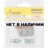 Ножи для ледобура Тонар ЛР-080L левое вращение NLT-80L.SL