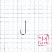 Крючок Koi Single Spoon Long № 8, BN (10 шт.) KH8411-8BN